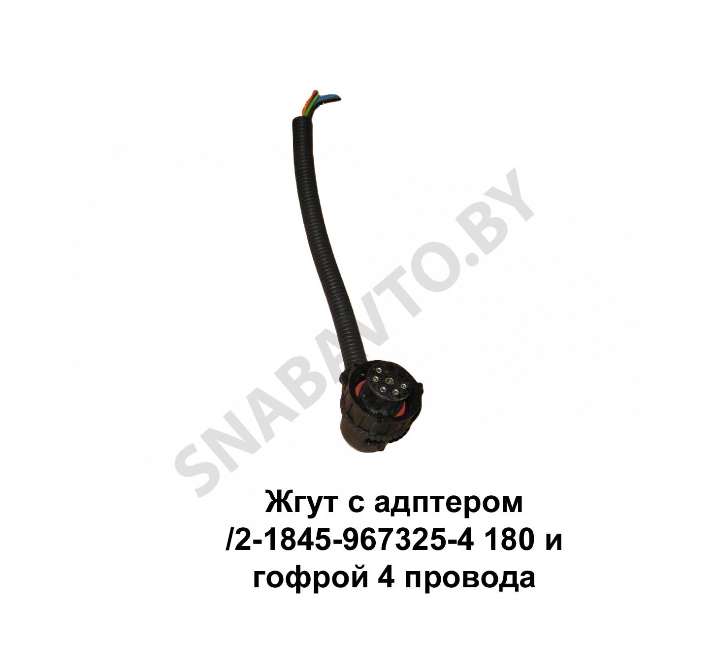 Жгут с адптером /2-1845-967325-4 180 и гофрой 4 провода