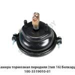 Камера тормозная передняя (тип 16) Белкард