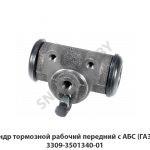 Цилиндр тормозной рабочий передний с АБС (ГАЗ Н.Н.)