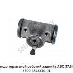 Цилиндр тормозной рабочий задний с АБС (ГАЗ Н.Н.)