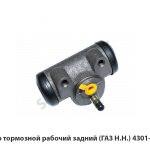 Цилиндр тормозной рабочий задний (ГАЗ Н.Н.)