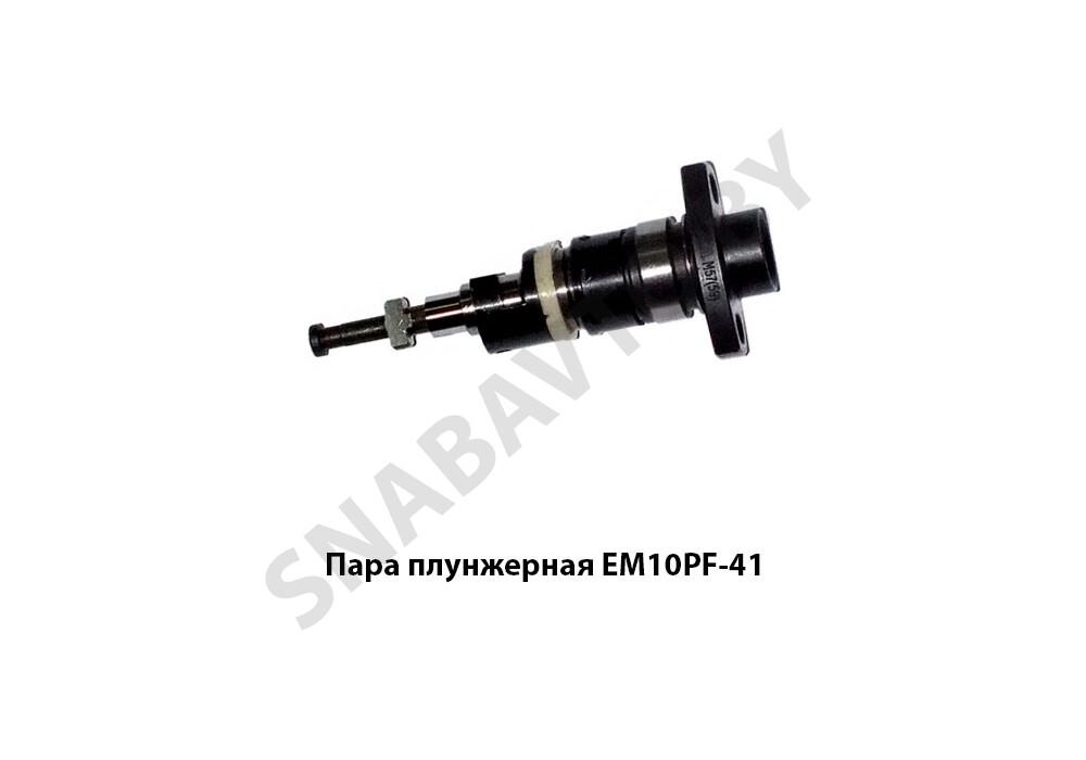 ЕМ10PF-41