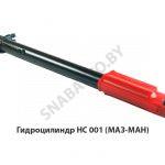 Гидроцилиндр НС 001 (МАЗ-МАН)