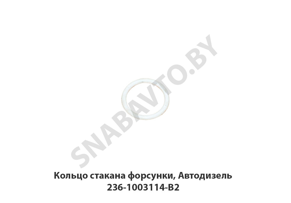 236-1003114-В2