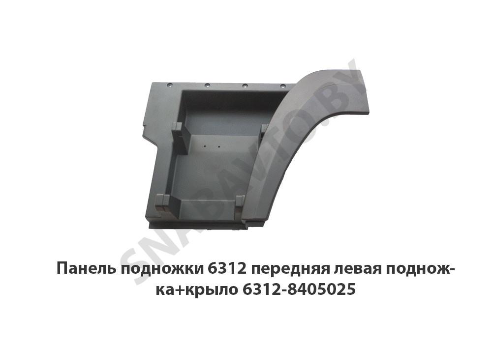 6312-8405025