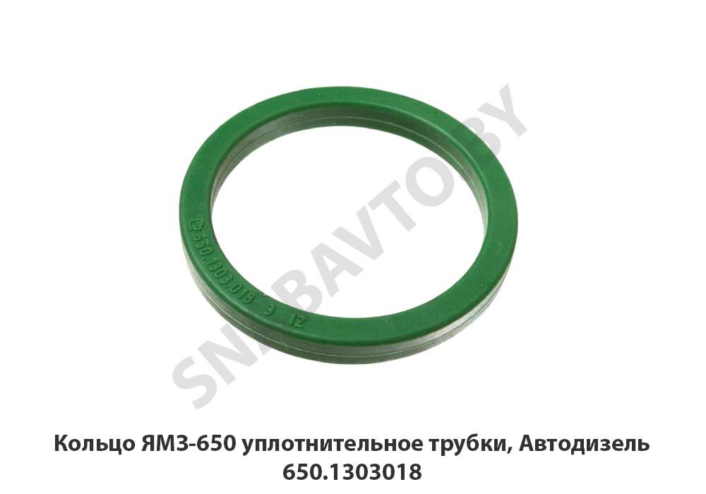Кольцо ЯМЗ-650 уплотнительное трубки, Автодизель