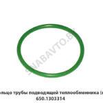 Кольцо трубы подводящей теплообменника (я)