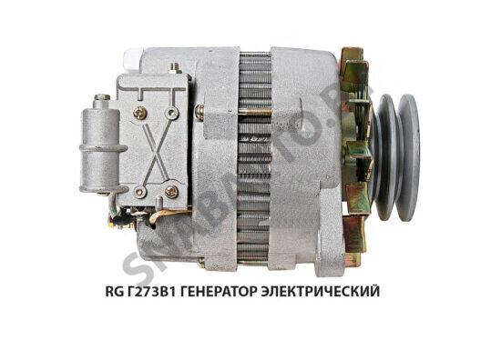RG Г273В1 1 Ремавтоснаб