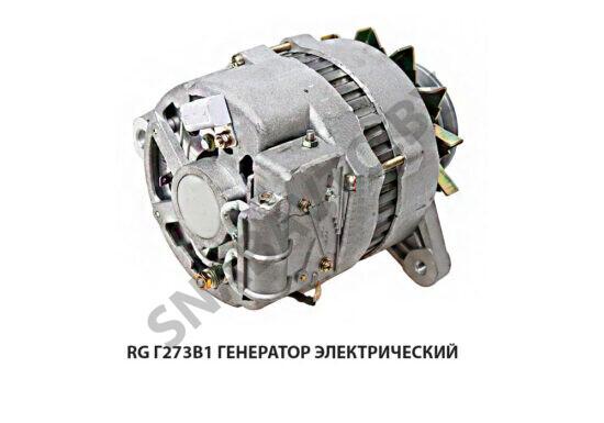 RG Г273В1 2 Ремавтоснаб