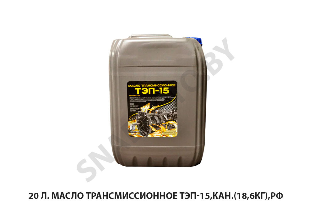 20 л. Масло трансмиссионное Тэп-15,кан.(18,6кг),РФ