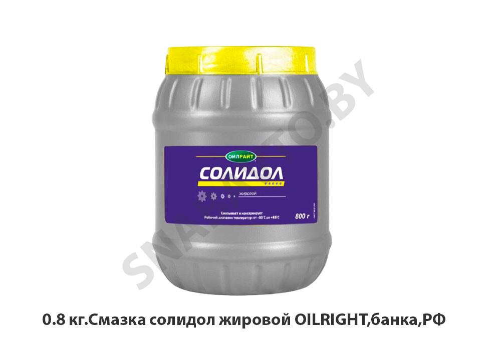 0.8 кг.Смазка солидол жировой OILRIGHT,банка,РФ
