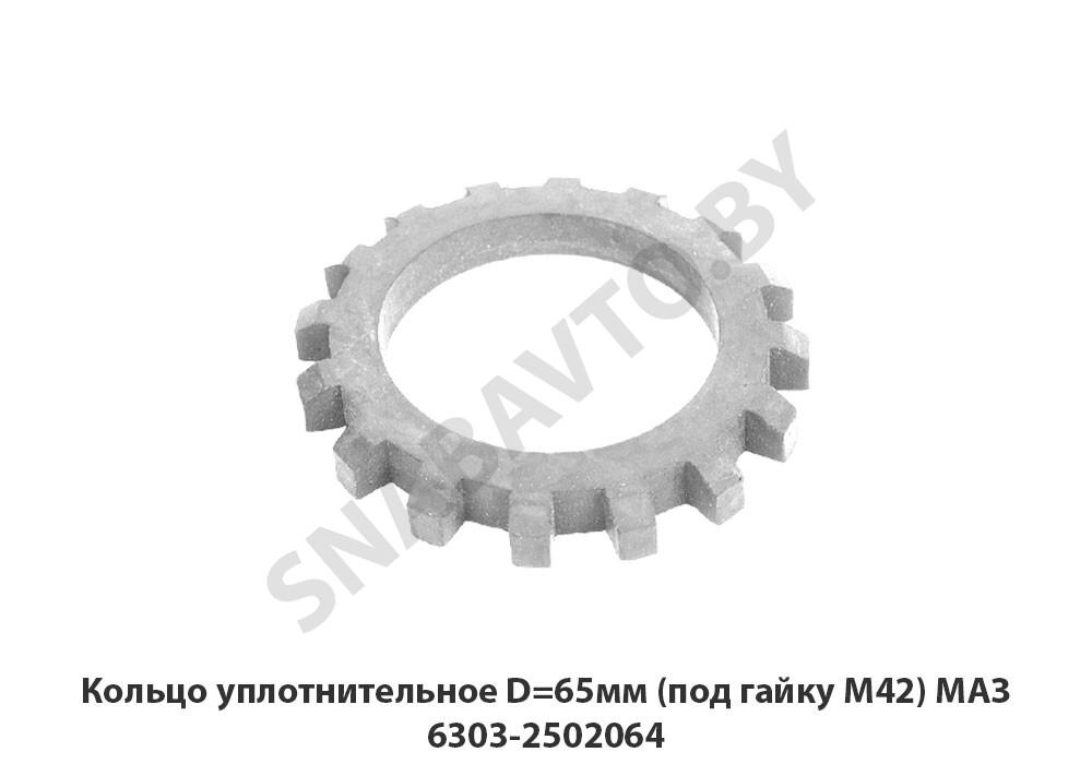 Кольцо уплотнительное D=65мм (под гайку М42) МАЗ