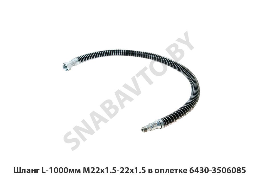 Шланг L-1000мм М22х1.5-22х1.5 в оплетке