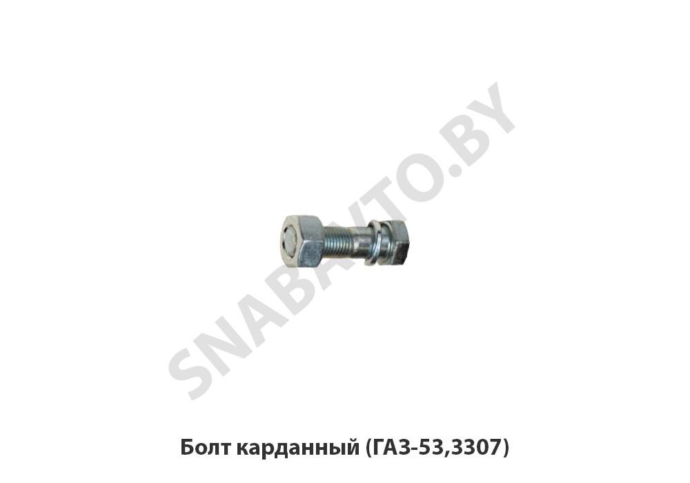 Болт карданный (ГАЗ-53,3307)