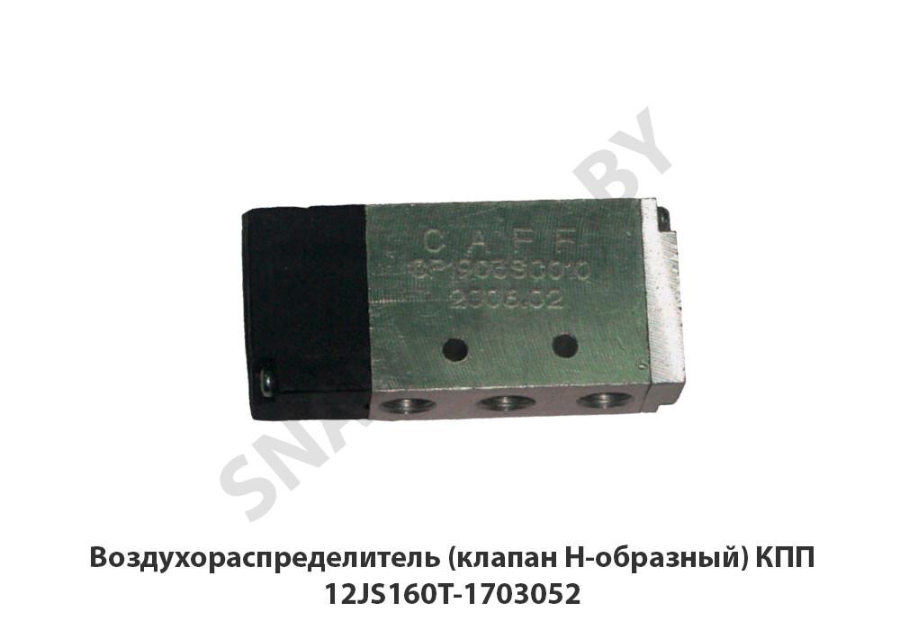 Воздухораспределитель (клапан H-образный) КПП