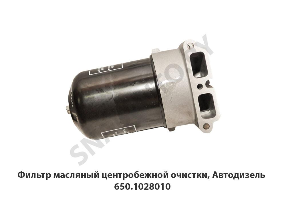 Фильтр масляный центробежной очистки, Автодизель