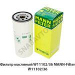 Фильтр масляный W11102/36 MANN-Filter