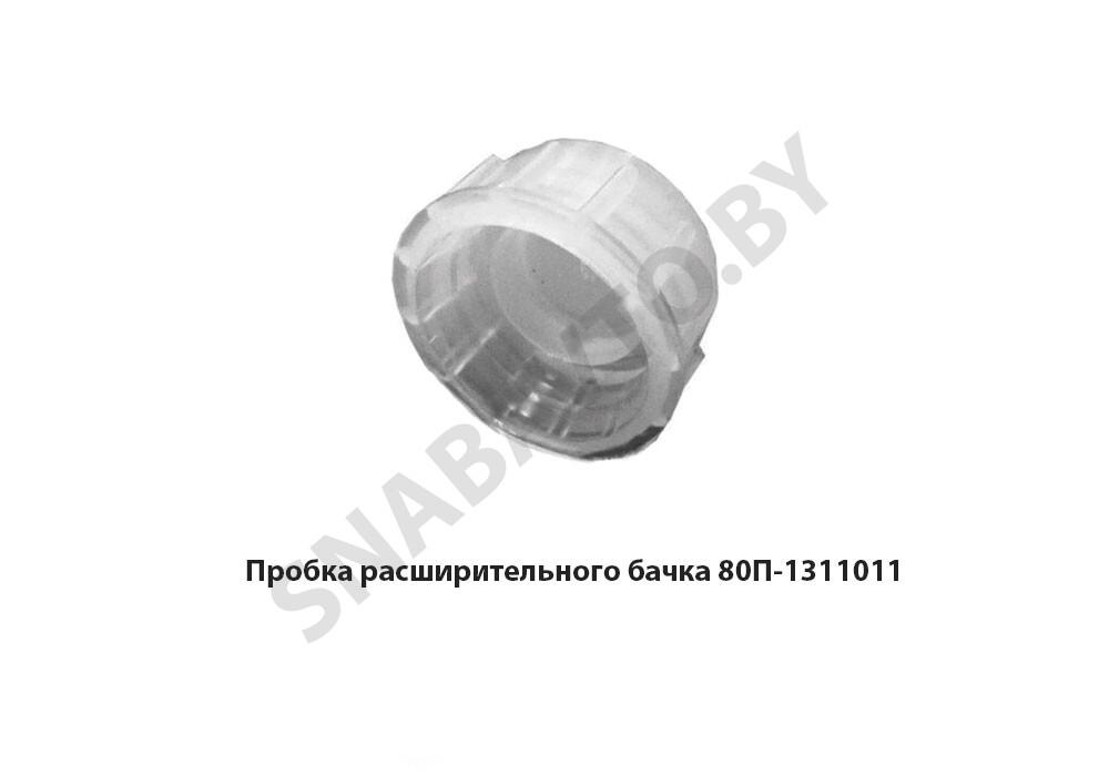 80П-1311011