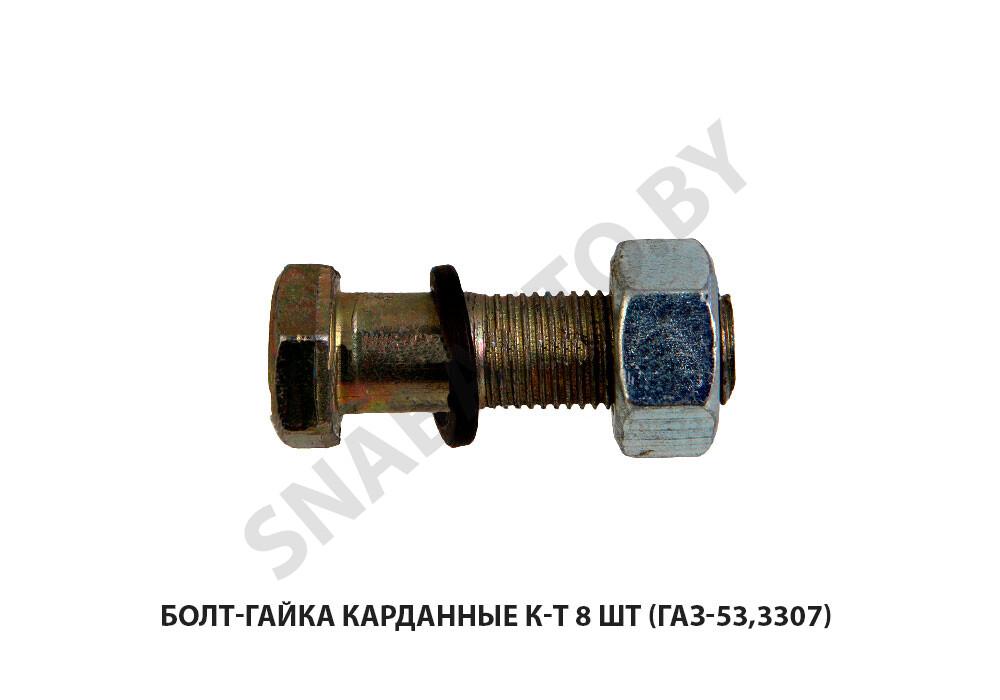 Болт-гайка карданные к-т 8 шт (ГАЗ-53,3307)