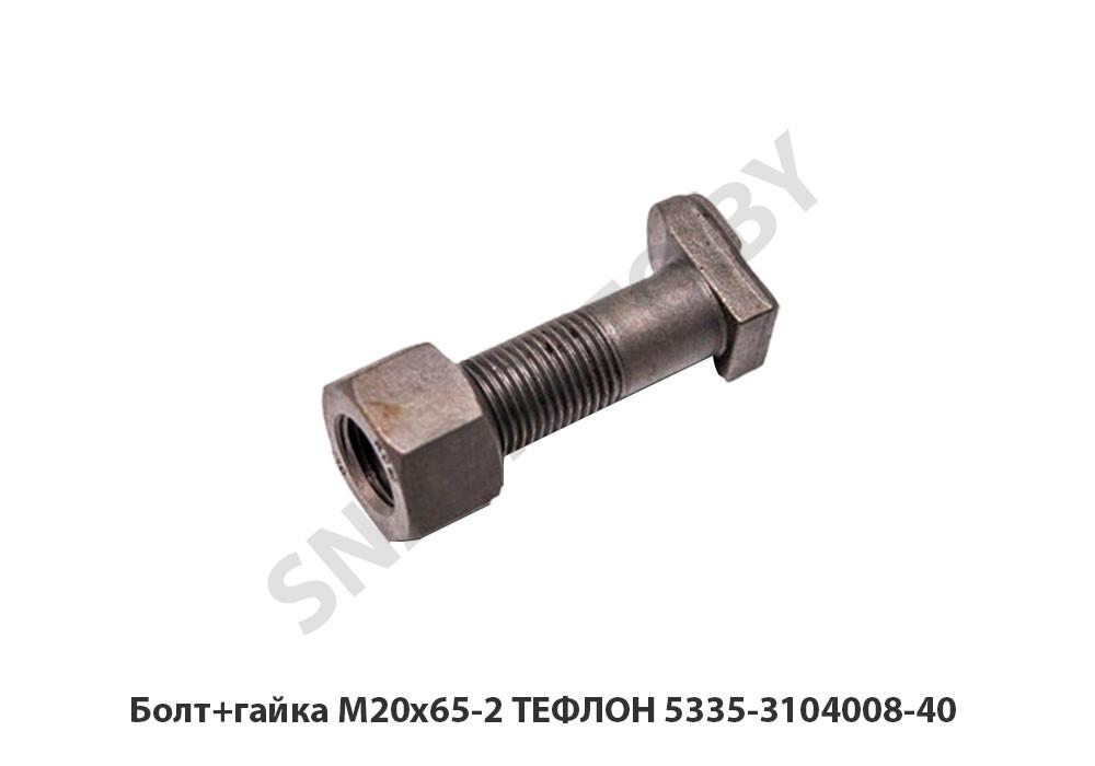 Болт+гайка М20х65-2 ТЕФЛОН