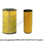 Фильтр воздушный DIFA 4391A/4391A-01 комплект