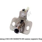 Привод 2363-00-5606070-00 замка заднего борта