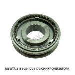 Муфта 315195-1701170 синхронизатора