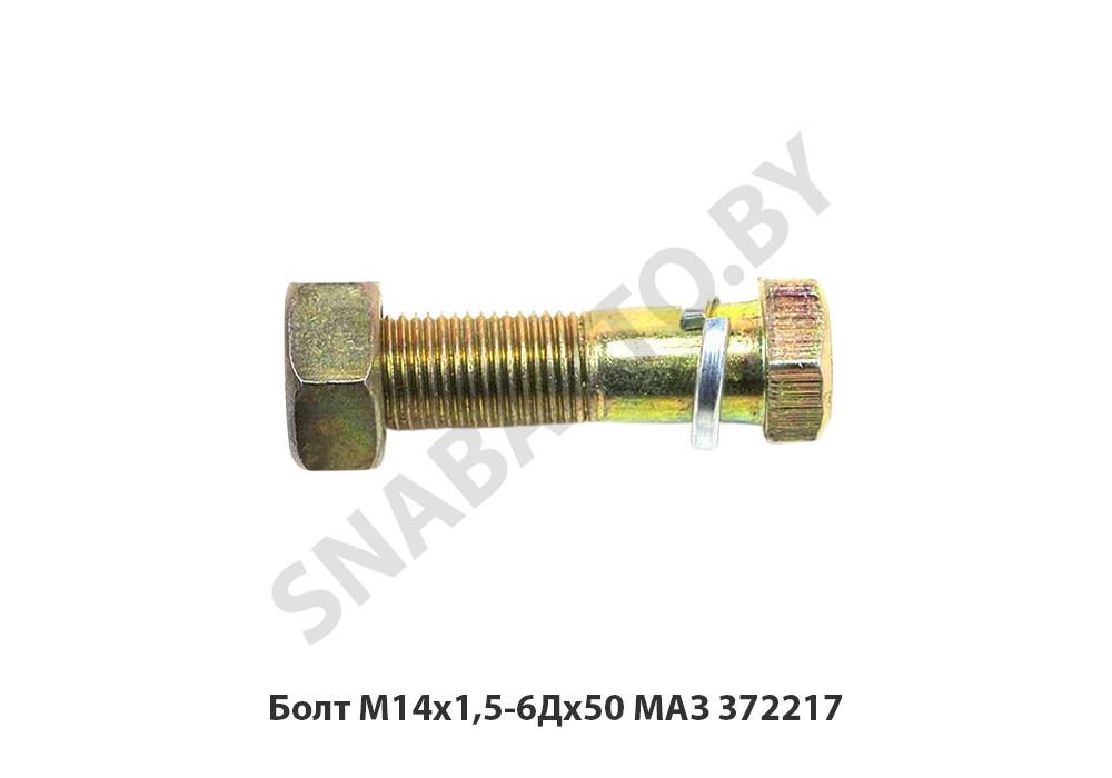 Болт М14х1,5-6Дх50 МАЗ