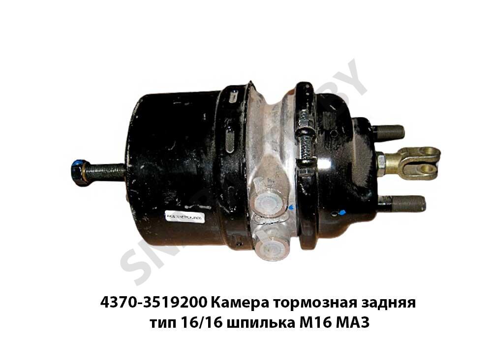 Камера тормозная 4370-3519200 задняя тип 16/16 шпилька М16 МАЗ