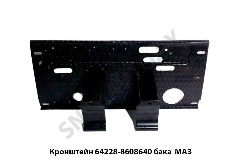 Кронштейн 64228-8608640 бака (200л.) МАЗ