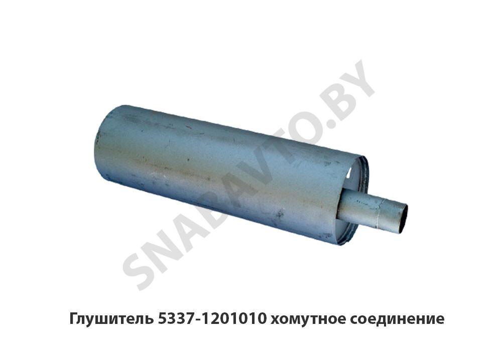 Глушитель 5337-1201010 хомутное соединение