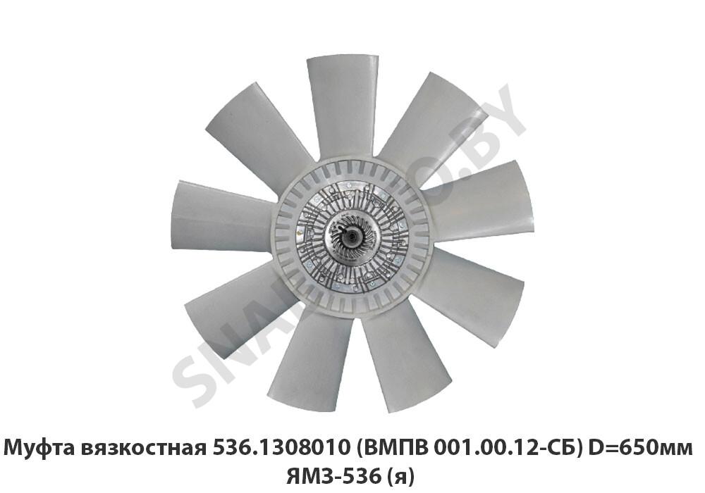 Муфта вязкостная 536.1308010 (ВМПВ 001.00.12-СБ) D=650мм ЯМЗ-536 (я)