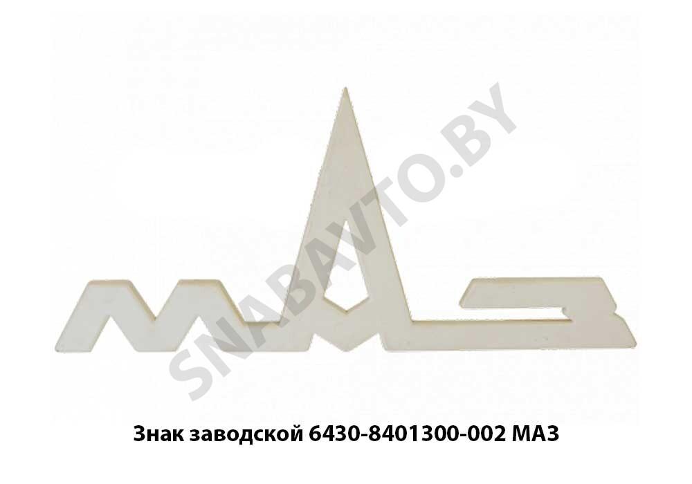 Знак заводской 6430-8401300-002 МАЗ