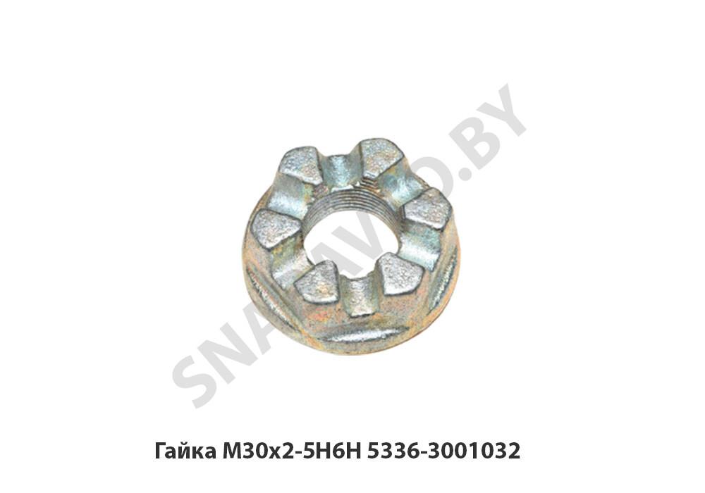 Гайка М30х2-5Н6Н 5336-3001032