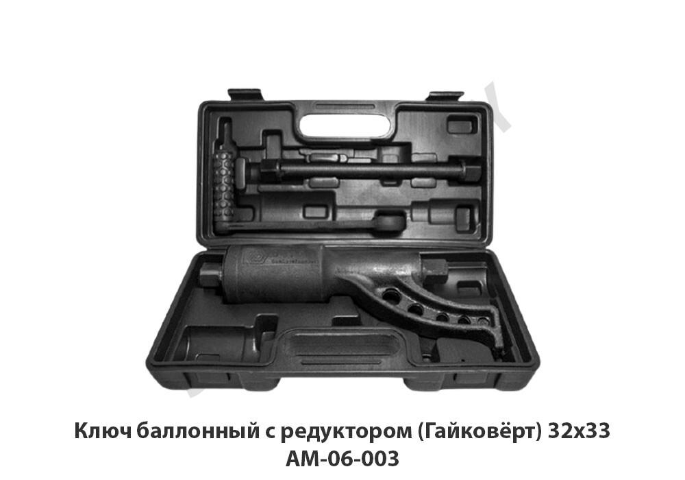 Ключ баллонный с редуктором (Гайковёрт) 32х33