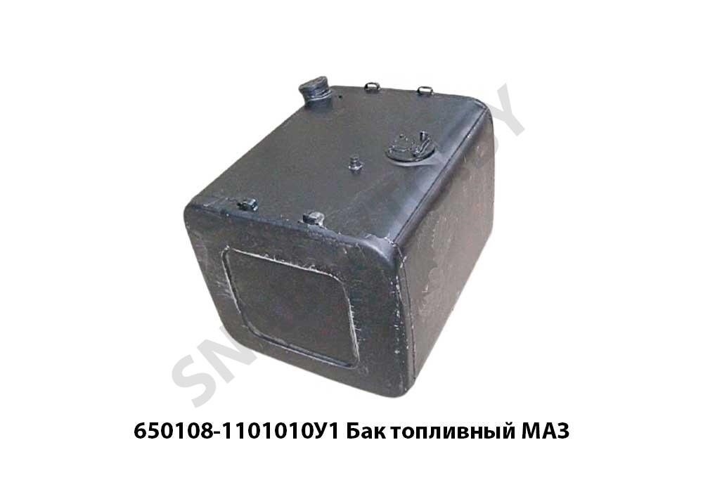 Бак топливный 650108-1101010У1 МАЗ