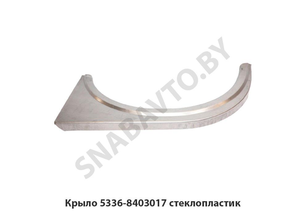 Крыло 5336-8403017 стеклопластик