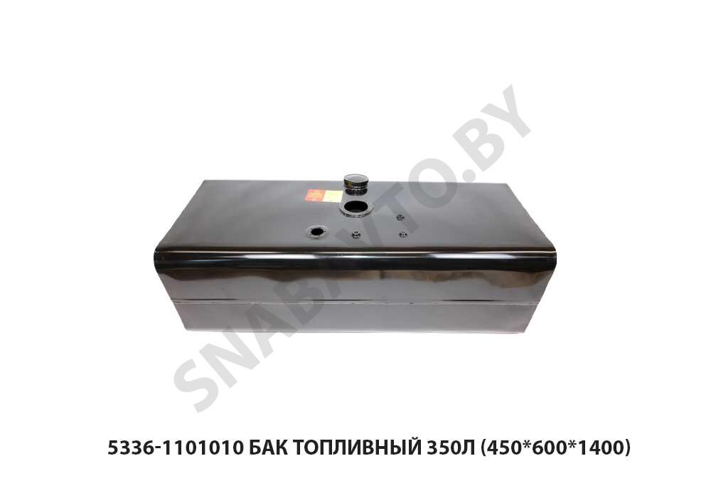 Бак топливный 350л 5336-1101010 (450x600x1400мм)