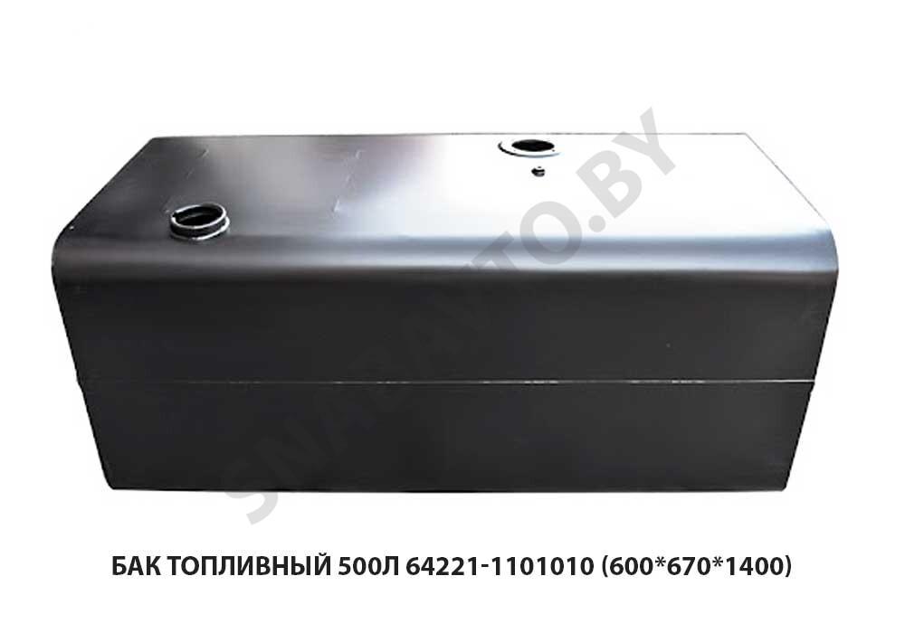 Бак топливный 500л 64221-1101010 (600*670*1400)