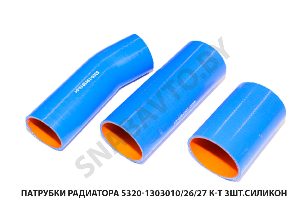 Патрубки радиатора 5320-1303010/26/27 к-т 3шт.СИЛИКОН