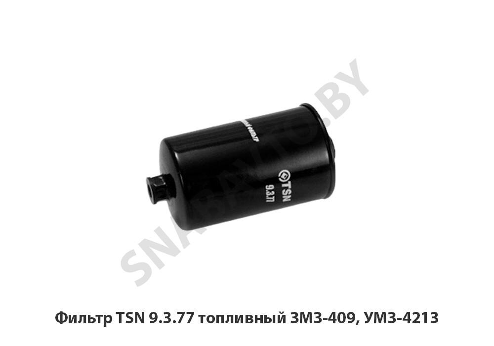 Фильтр TSN 9.3.77 топливный ЗМЗ-409, УМЗ-4213