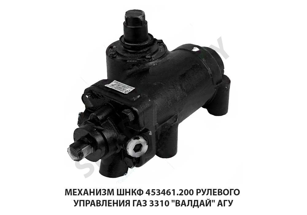 Механизм ШНКФ 453461.200 рулевого управления ГАЗ 3310 «Валдай» АГУ