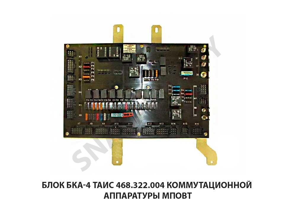 Блок БКА-4 ТАИС 468.322.004 коммутационной аппаратуры МПОВТ