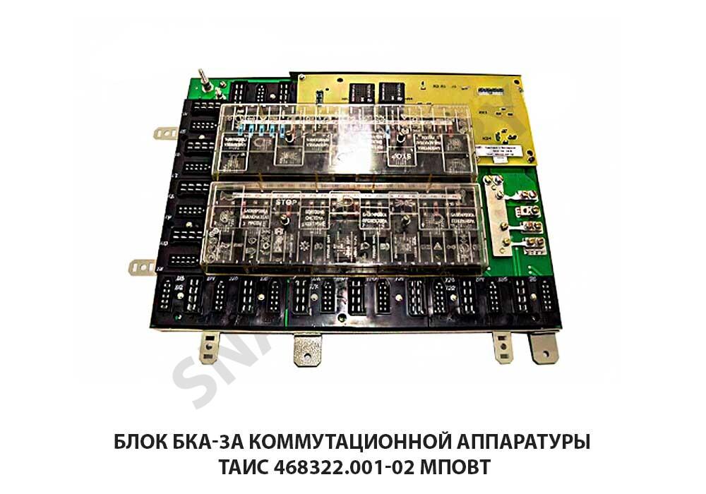 Блок БКА-3А коммутационной аппаратуры ТАИС 468322.001-02 МПОВТ
