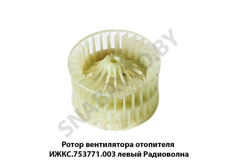 Ротор вентилятора отопителя ИЖКС.753771.003 левый Радиоволна