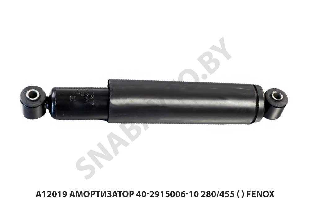 Амортизатор 40-2915006-10 280/455 (A12019) FENOX