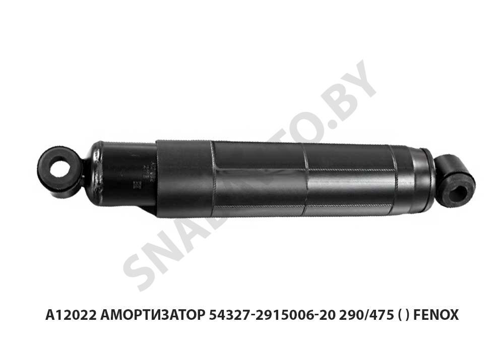 Амортизатор 54327-2915006-20 290/475 (A12022) FENOX