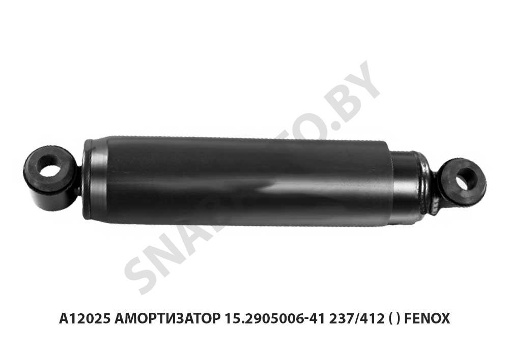 Амортизатор 15.2905006-41 237/412 (A12025) FENOX