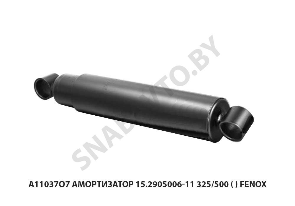 Амортизатор 15.2905006-11 325/500 (A11037O7) FENOX