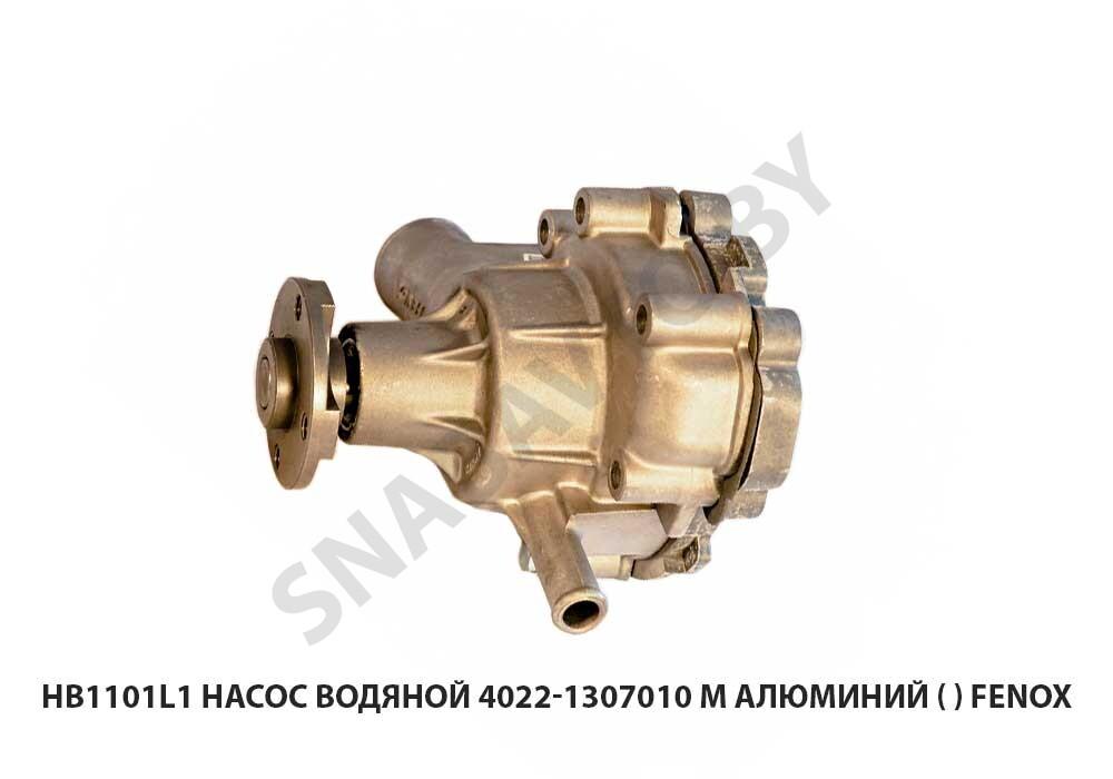 Насос водяной 4022-1307010 М алюминий (HB1101L1) FENOX
